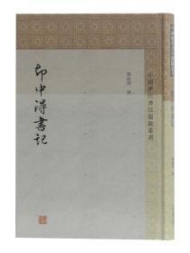 劫中得书记(中国历代书目题跋丛书 32开精装 全一册)