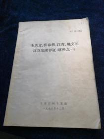 王洪文,张春桥,江青,姚文元反党罪证材料之一