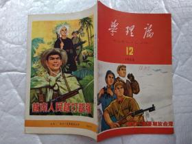 学理论(1966年第12期)半月刊封面画:我们一定要解放台湾(翁逸之/作).封底画:越南人民越打越强(闻立鹏/作);