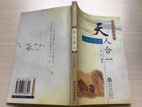 天人合一.山水田园卷(古诗精华品鉴)