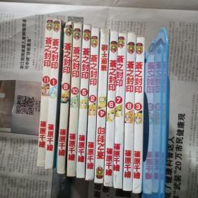 苍之封印(全11册)