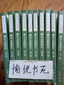 柳宗元集校注(全十册)--中国古典文学基本丛书  一版二印