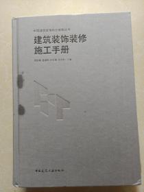 建筑装饰装修施工手册