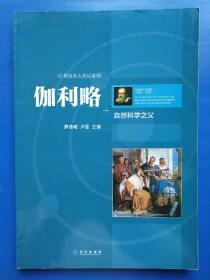 伽利略 自然科学之父 科技名人传记系列