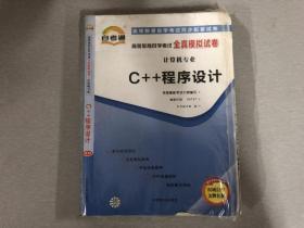 C++程序设计 高等教育自学考试全真模拟试卷