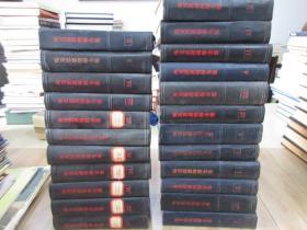 马克思恩格斯全集 (1-14、16、17、25、28、32、38、全集目录 )  共21本合售   小32开本  硬精装