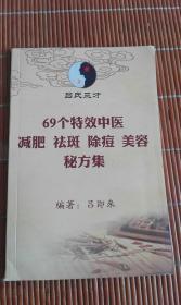 吕氏三才69个特效中医减肥、祛斑、除痘、美容秘方集
