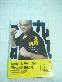 九败一胜  :美团创始人王兴创业十年 全新未开封