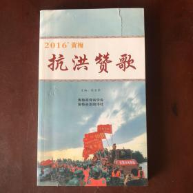2016黄梅抗洪赞歌