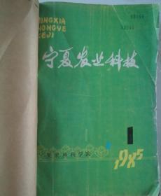 宁夏农业科技(双月刊)   1985年(1-6)期   合订本  (馆藏)
