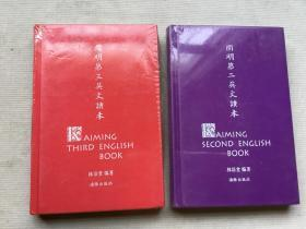 开明第一,第二英文读本
