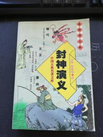 封神演义:中国古典名著文库,最新图文版