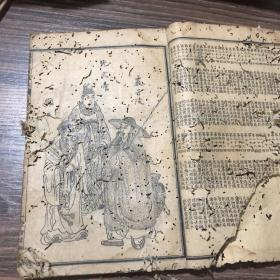 民国石印本巜绘图东汉演义》二册全