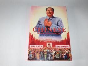 Chinese Propaganda Posters(中国宣传画,英文原版,全彩图,多毛主席海报,TASCHEN'S 25周年纪念版)