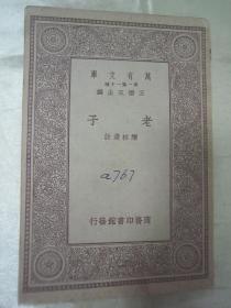 """民国老版""""万有文库本""""《老子》,陈柱 选注,32开平装一册全。商务印刷馆 民国二十三年(1934)七月,重磅道林纸精印刊行。版本罕见,品佳如图!"""