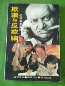 欺骗与反欺骗(85种骗术剖析)