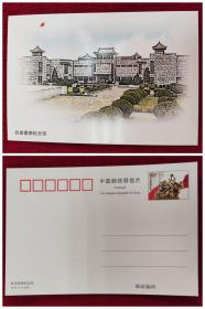 TP35抗美援朝纪念馆特种邮资明信片