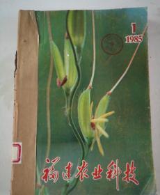 福建农业科技(双月刊)  1985年(1-6)期  合订本  (馆藏)