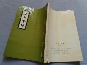 征夫吟稿(宋自重手抄自印本)印300册  鄂地内图字1993第10号