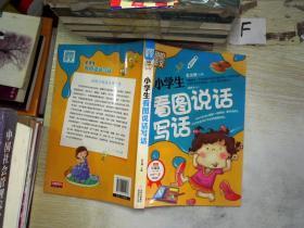 别怕作文:小学生看图说话写话(小学一至三年级适用 彩图注音版)