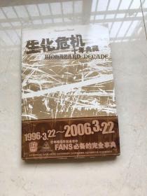 生化危机十年典藏