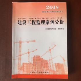 全国监理工程师培训考试用书:建设工程监理案例分析(2014)