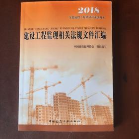 2016年全国监理工程师培训考试用书:建设工程监理相关法规文件汇编