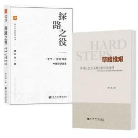 萧冬连作品: 筚路维艰 + 探路之役 1978-1992年的中国经济改革(两册合售)