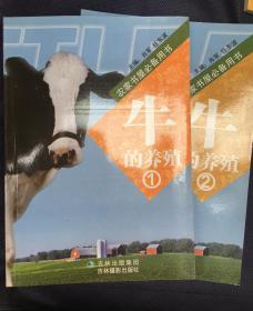 牛的养殖1、2  两册合售