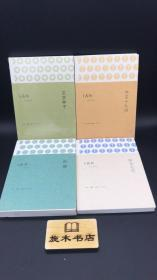 王鼎钧作文四书四册合售:文学种子、作文七巧、讲理、作文十九问