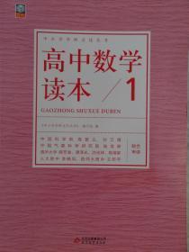 高中数学读本1
