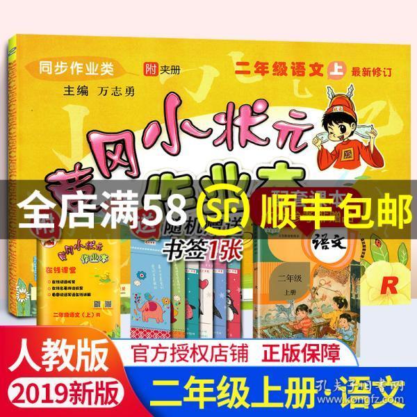 黄冈小状元作业本:2年级语文(上)(人教版)(最新修订)