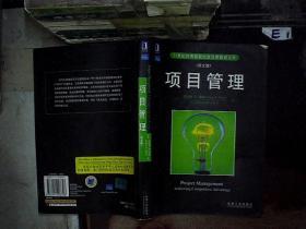项目管理 英文版