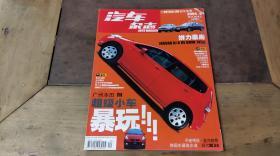 汽车杂志2004.9