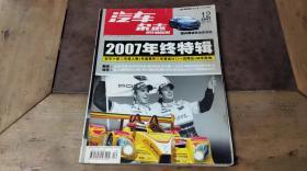 汽车杂志2007.12
