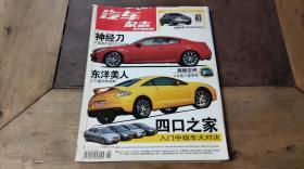汽车杂志 2009.2