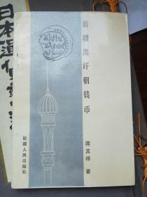 古泉币图谱☞新疆黑汗王朝钱币