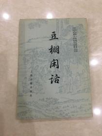 中国古典小说研究资料丛书:豆棚闲话