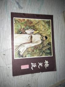 大缺本古典绘画类连环画梅尧臣.徐海鸥绘  83年一版一印