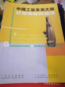 中国工艺美术大师 庄稼陶艺回顾展