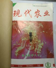 现代农业(月刊)  1998年(1-12)期  合订本  (馆藏)