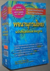 ◇泰国原版词典 现代泰语大辞典