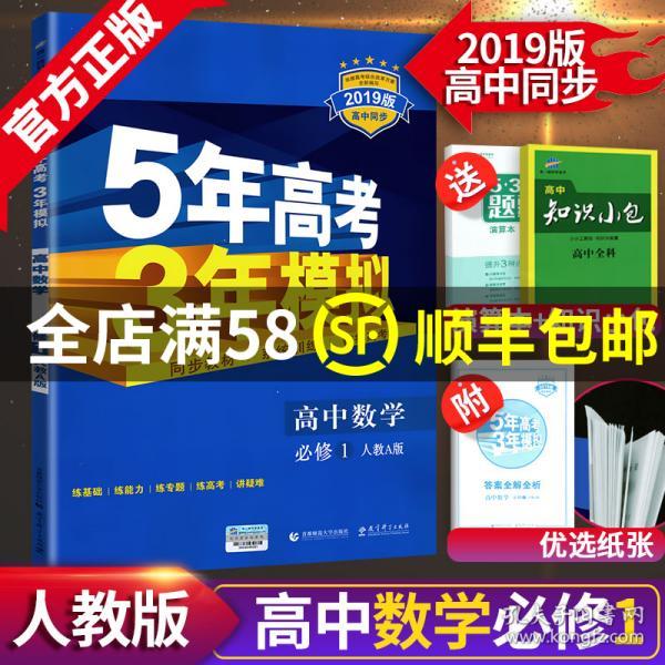 2015高中同步新课标·5年高考3年模拟·高中数学·必修1·RJ-A(人教A版)