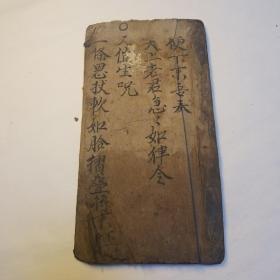 清末民初手绘符咒图画和手写医方抄本一册
