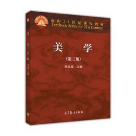 美学(第3三版)朱立元 高等教育出版社 9787040450446