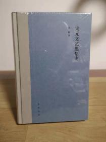 宋元文艺思想史