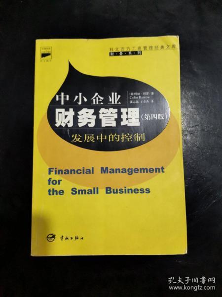 中小企业财务管理----发展中的控制