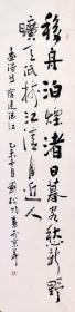 实力书法家刘松均行书条幅-孟浩然.宿建德江1