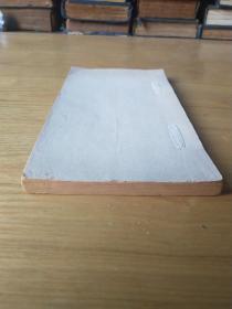《空白册页》,清早期订制,一套一册全。规格22.2Ⅹ12X1.8cm