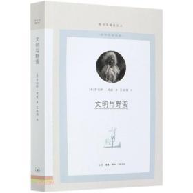 文明与野蛮/图书馆精选文丛